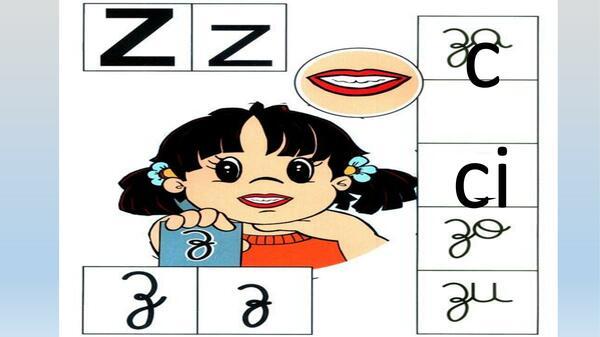 Desarrollando sílabas ce-ci y letra z
